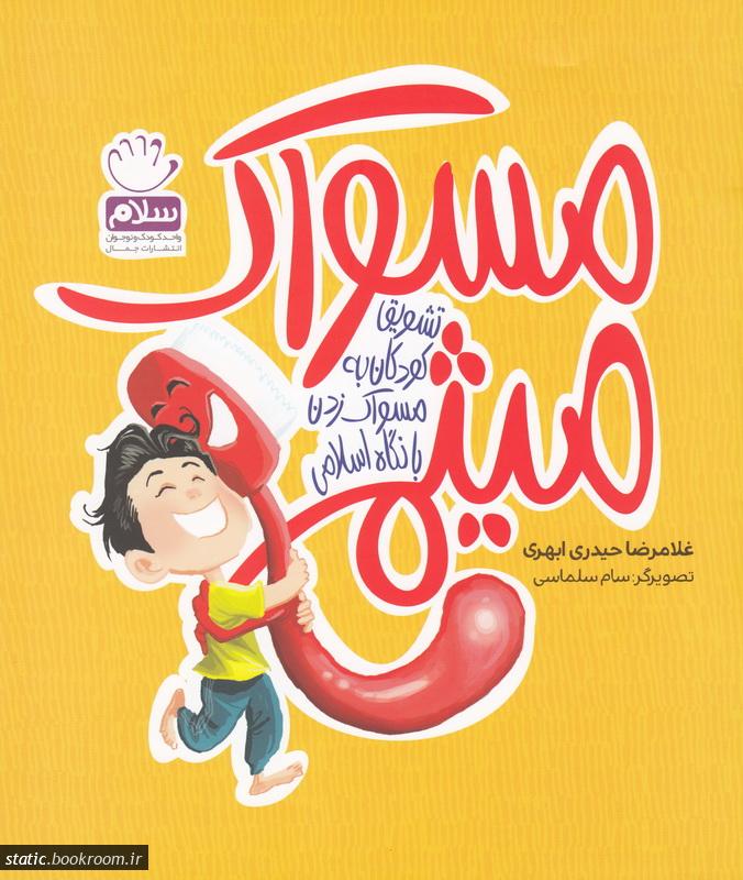 مسواک میثم: تشویق کودکان به مسواک زدن با نگاه اسلامی