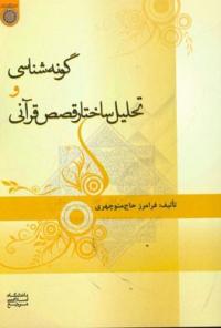 گونه شناسی و تحلیل ساختار قصص قرآنی