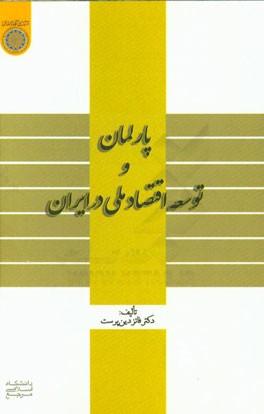 پارلمان و توسعه اقتصادی ملی در ایران
