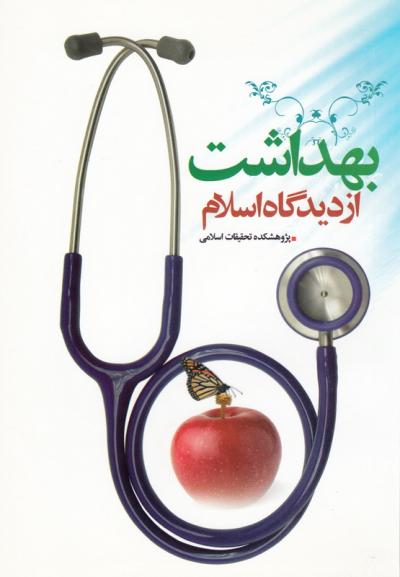 بهداشت از دیدگاه اسلام