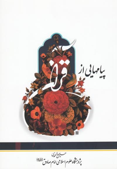 پیام هایی از قرآن