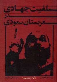 سلفیت جهادی در عربستان سعودی