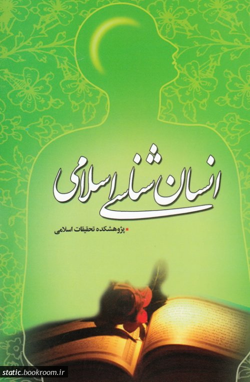 انسان شناسی اسلامی