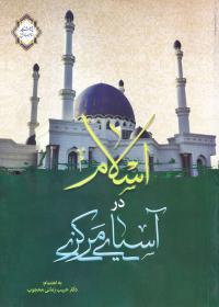 اسلام در آسیای مرکزی