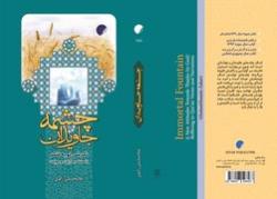 چشمه جاویدان: نگرشی نو به شکر با استناد به آیات و روایات