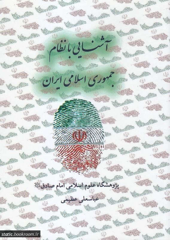 آشنایی با نظام جمهوری اسلامی