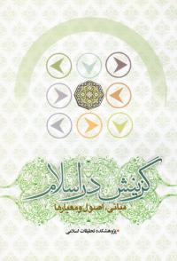 گزینش در اسلام (مبانی، اصول و معیارها)