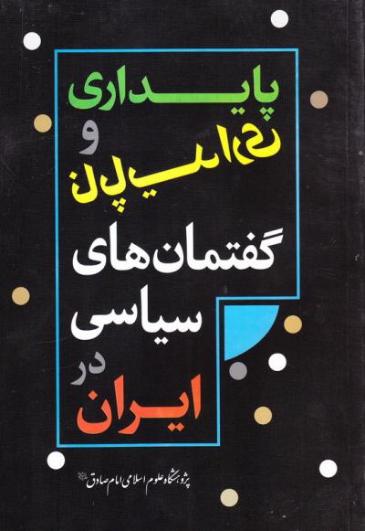 پایداری و ناپایداری گفتمان های سیاسی در ایران