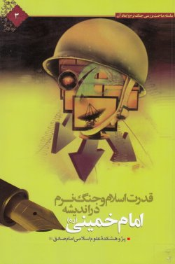 قدرت اسلام و جنگ نرم در اندیشه و سیره امام خمینی (ره)