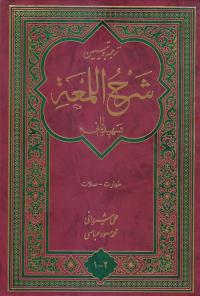 ترجمه و تبیین شرح اللمعه (دوره هفت جلدی)