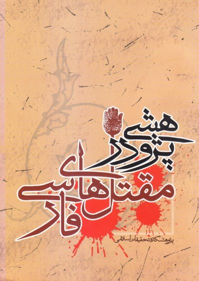 پژوهشی در مقتل های فارسی