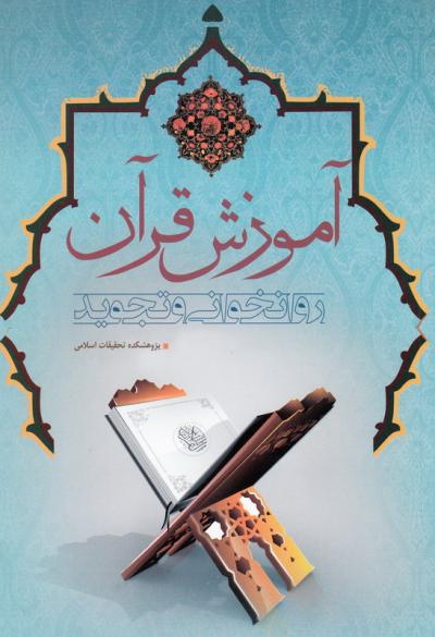 آموزش قرآن : روانخوانی و تجوید