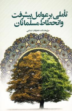 تأملی بر عوامل پیشرفت و انحطاط مسلمانان