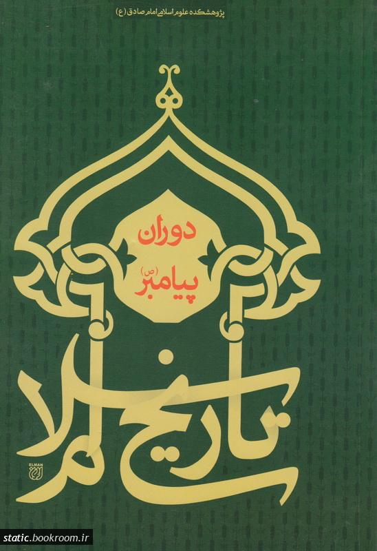 تاریخ اسلام (دوران پیامبر)