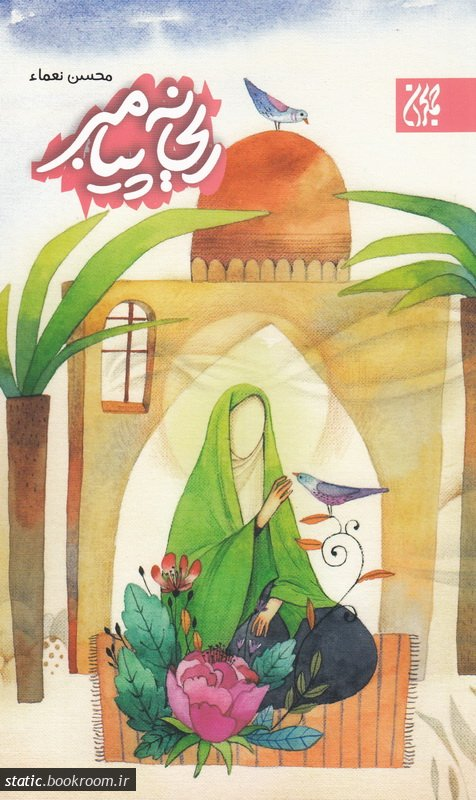 ریحانه پیامبر: داستان هایی از حضرت فاطمه زهرا سلام الله علیها