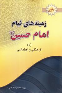 زمینه های قیام امام حسین (ع) - جلد اول