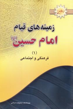 زمینه های قیام امام حسین (ع) (دوره دو جلدی)