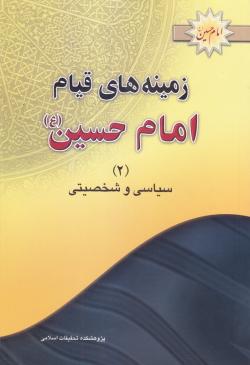 زمینه های قیام امام حسین (ع) - جلد دوم