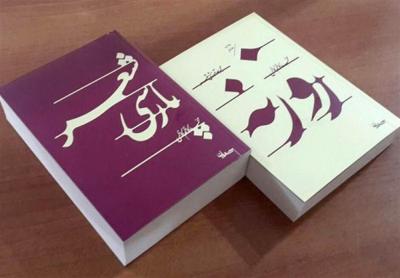 فردا؛ رونمایی از دو کتاب «روزنه» و «شعر پارسی» در خبرگزاری تسنیم