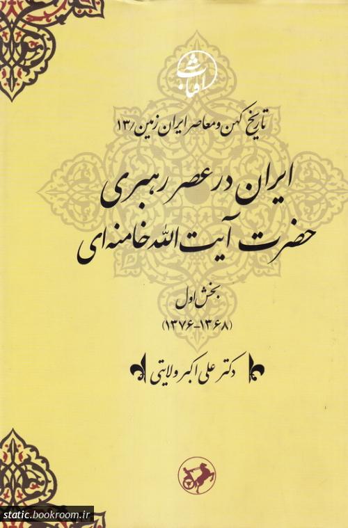 ایران در عصر رهبری آیت الله خامنه ای - بخش اول