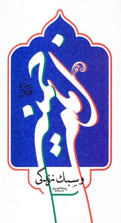 امام خمینی و سبک زندگی