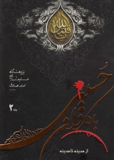 با کاروان حسینی از مدینه تا مدینه - جلد دوم