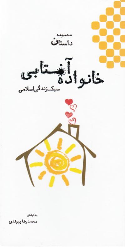 مجموعه داستان: خانواده آفتابی (دوره شش جلدی) (با قاب)