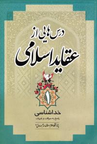 درس هایی از عقاید اسلامی (دوره پنج جلدی)