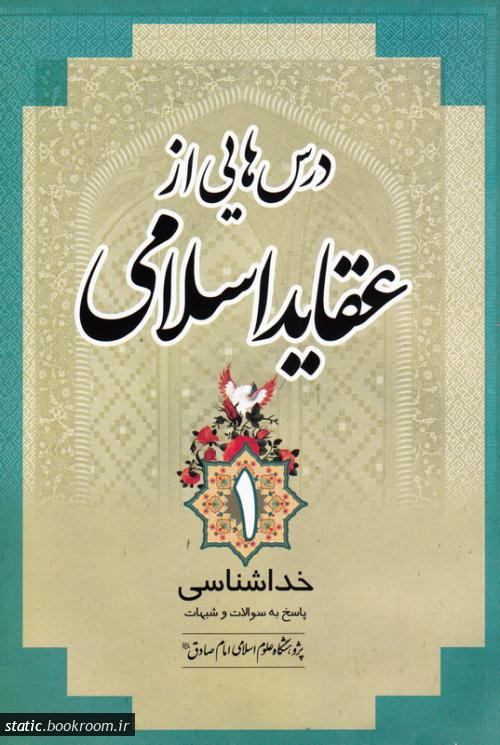 درس هایی از عقاید اسلامی 1: خداشناسی
