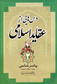 درس هایی از عقاید اسلامی 2: پیامبر شناسی