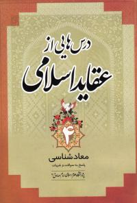 درس هایی از عقاید اسلامی 4: معاد شناسی