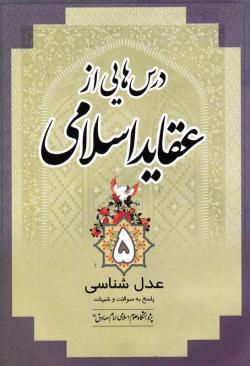 درس هایی از عقاید اسلامی 5: عدل شناسی