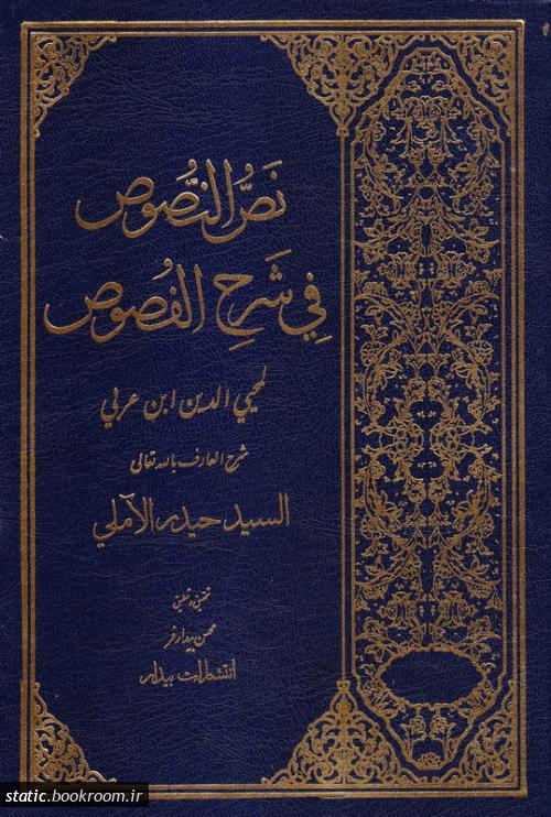 نص النصوص فی شرح الفصوص لمحیی الدین ابن عربی (دوره سه جلدی)