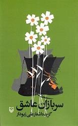 سربازان عاشق: گزیده اشعار علی زیودار