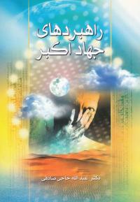 راهبردهای جهاد اکبر