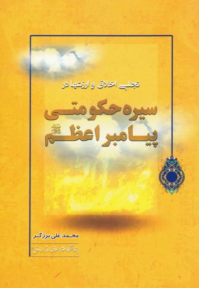 تجلی اخلاق و ارزش ها در سیره حکومتی پیامبر اعظم (ص)
