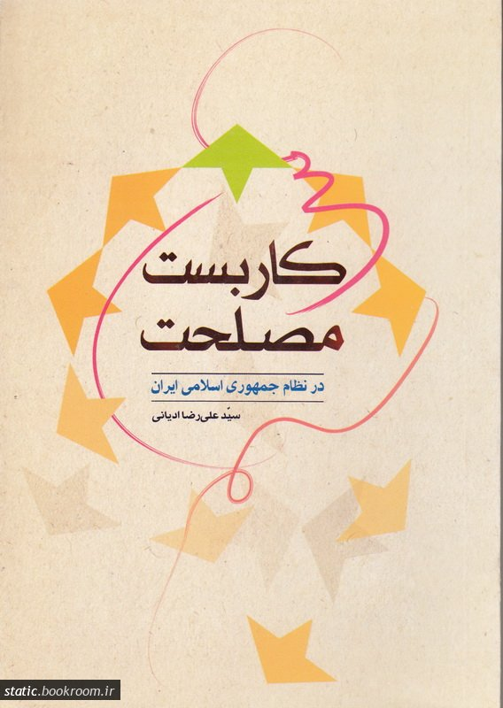 کاربست مصلحت در نظام جمهوری اسلامی ایران