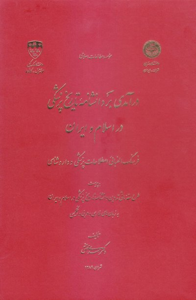 درآمدی بر دانشنامه تاریخ پزشکی در اسلام و ایران: فرهنگ الفبائی اصطلاحات پزشکی و داروشناسی