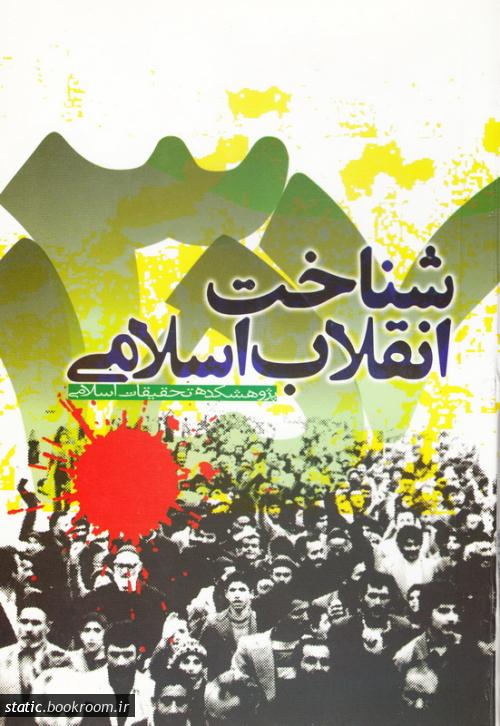 شناخت انقلاب اسلامی