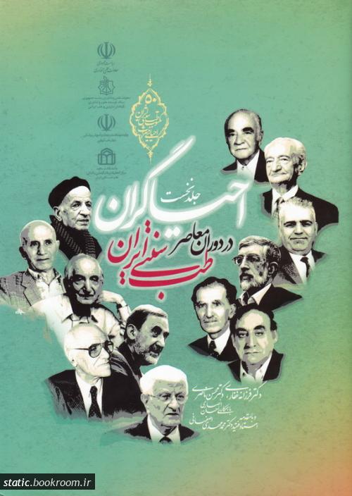 احیاگران طب سنتی ایران در دوران معاصر - جلد نخست