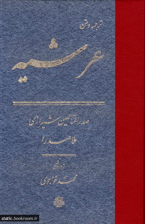 ترجمه و متن عرشیه