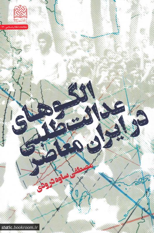 الگوهای عدالت طلبی در ایران معاصر