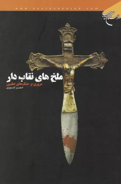 ملخ های نقاب دار: مروری بر جنگ های صلیبی