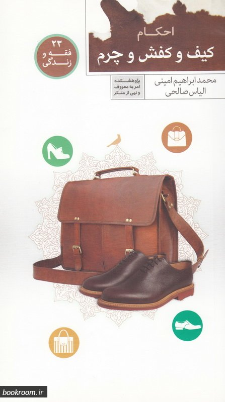 فقه و زندگی 23: احکام کیف و کفش و چرم