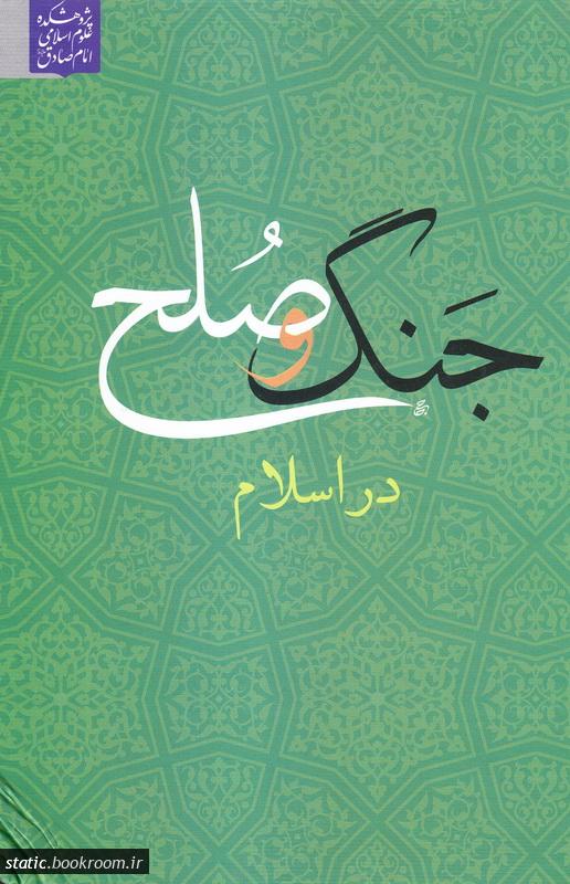 جنگ و صلح در اسلام
