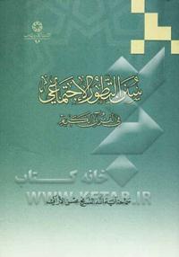 سنن التطور الاجتماعی فی القرآن الکریم
