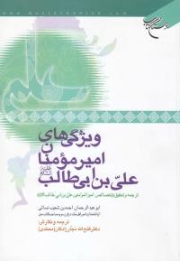 ویژگی های امیرمومنان علی بن ابی طالب علیه السلام