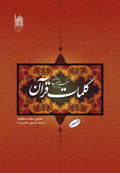 تفسیر و توضیح کلمات قرآن