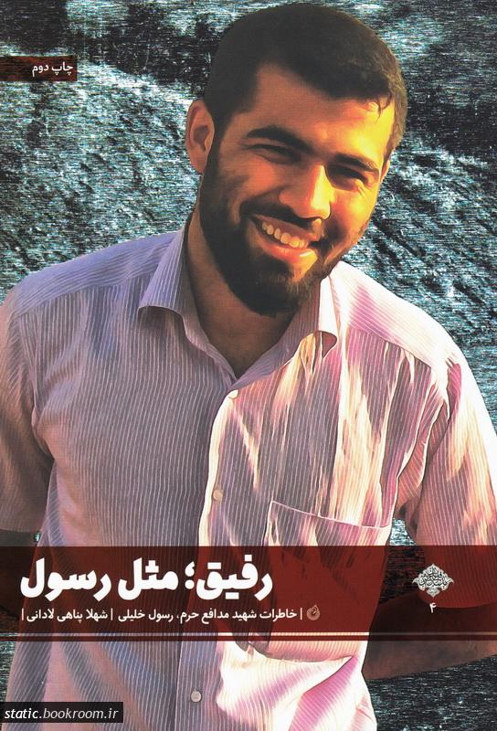 رفیق مثل رسول: نگاهی به زندگی و خاطرات مدافع حرم شهید محمدحسن (رسول) خلیلی
