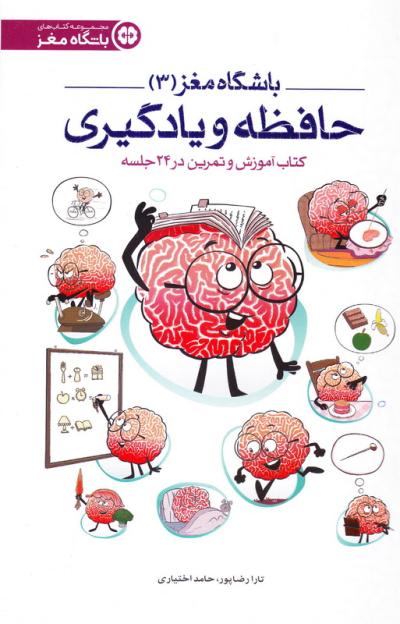 باشگاه مغز 3: حافظه و یادگیری